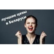 лучшие цены в Беларуси
